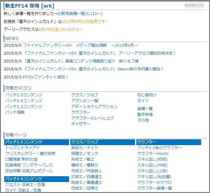 ff14攻略サイト