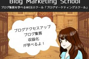 BlogMarketingSchoolアイキャッチ