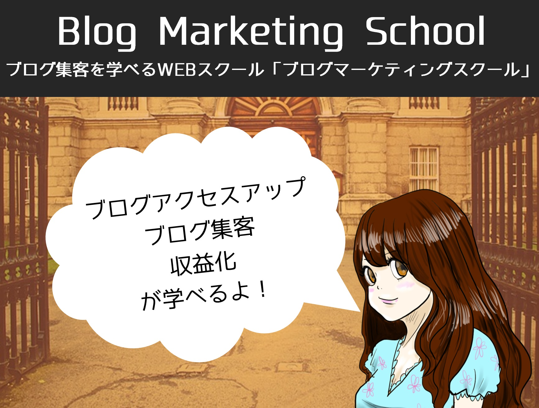 BlogMarketingSchoolアイキャッチ