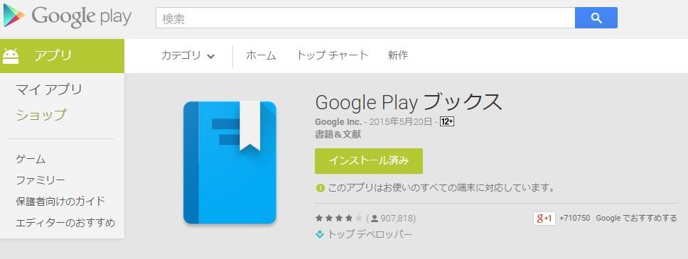 GooglePlayブックス