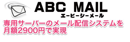 abcメール