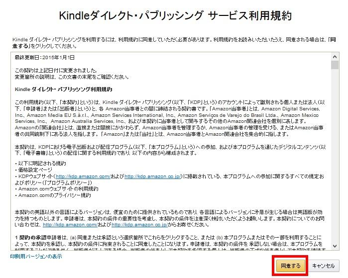 kindle出版方法4