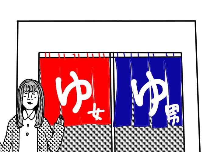 長野さん温泉