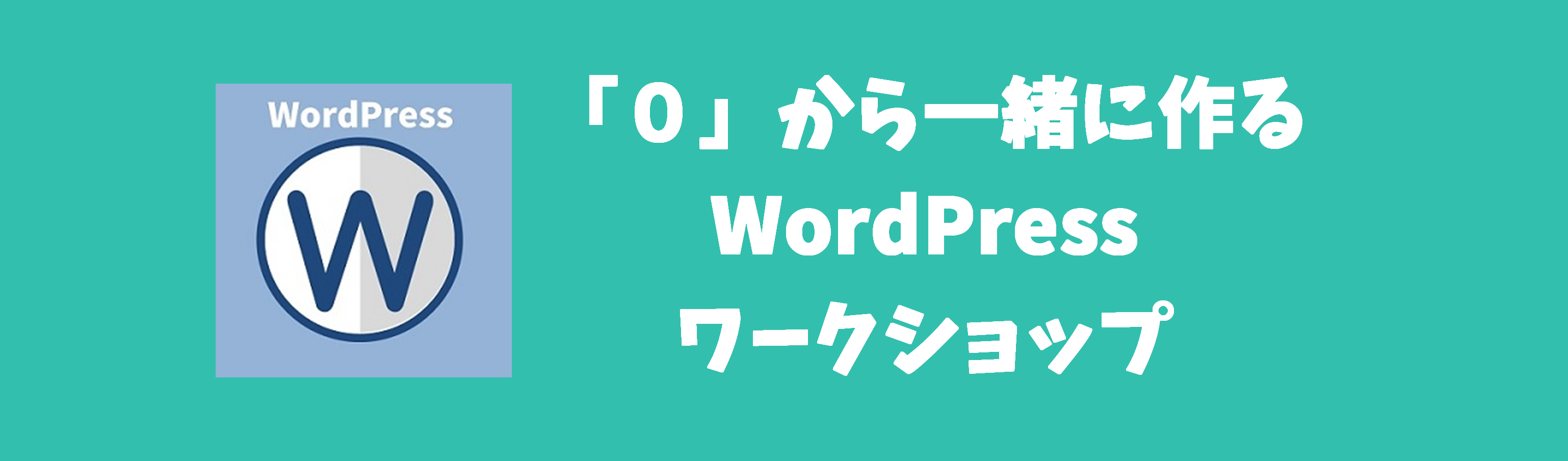 WordPressワークショップ