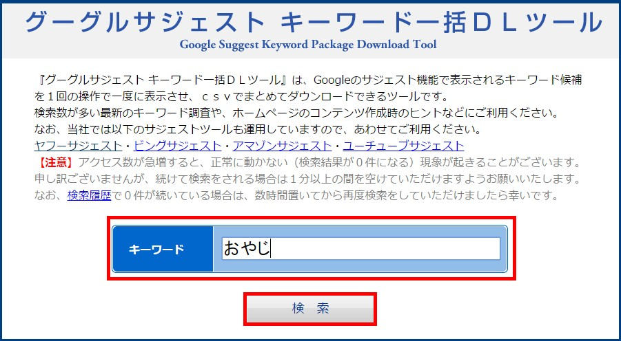 Googleサジェスト使い方1