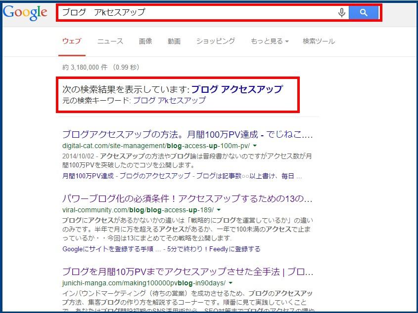 Google誤字をちゃんと認識してくれる