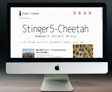 Stinger5-Cheetahトップ画像2