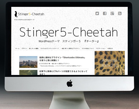 Stinger5-Cheetahトップ画像