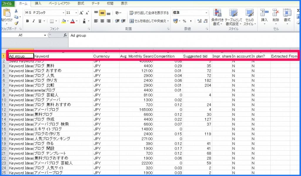 excelデータとしてダウンロードする方法7