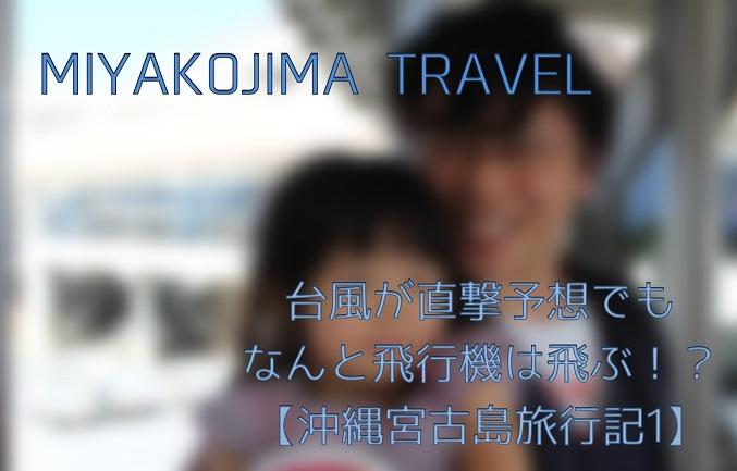 宮古島旅行記1