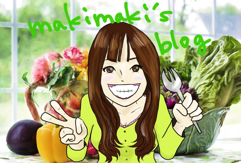 マキマキブログ
