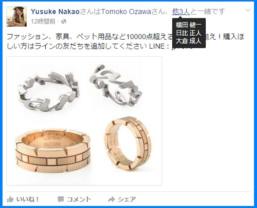 Facebookスパム