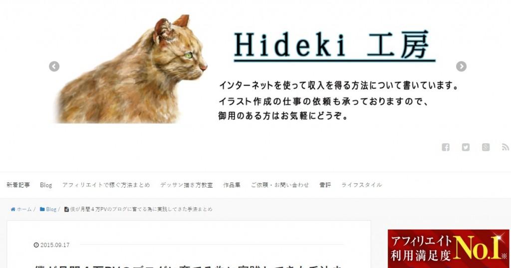 Hideki工房