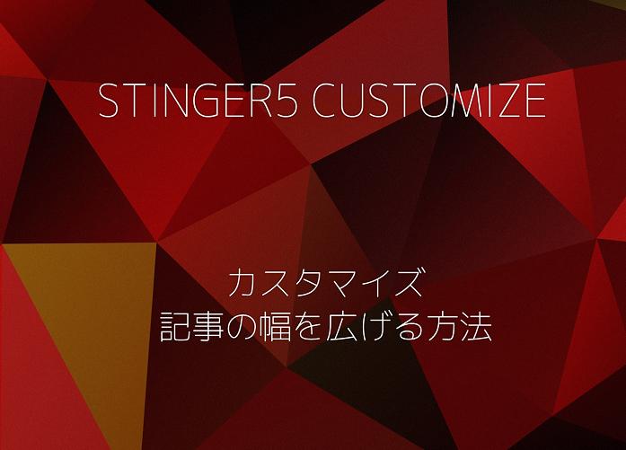 STINGER5記事の幅のカスタマイズ