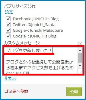 各SNSに連携するメッセージを登録2