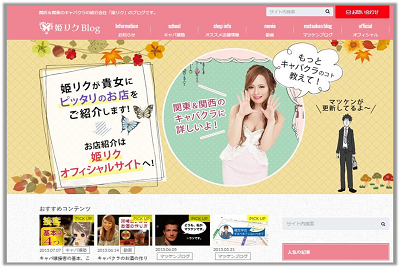 姫リクブログ