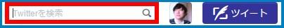Twitterを検索