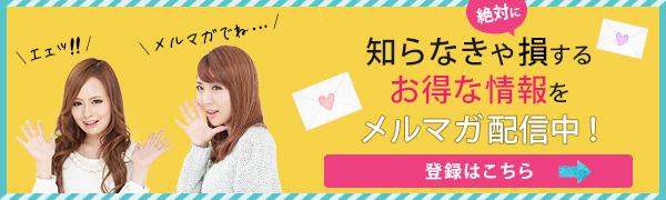kiji_bnr_mail