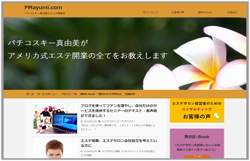 mayumiトップページ