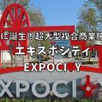 expocitytop
