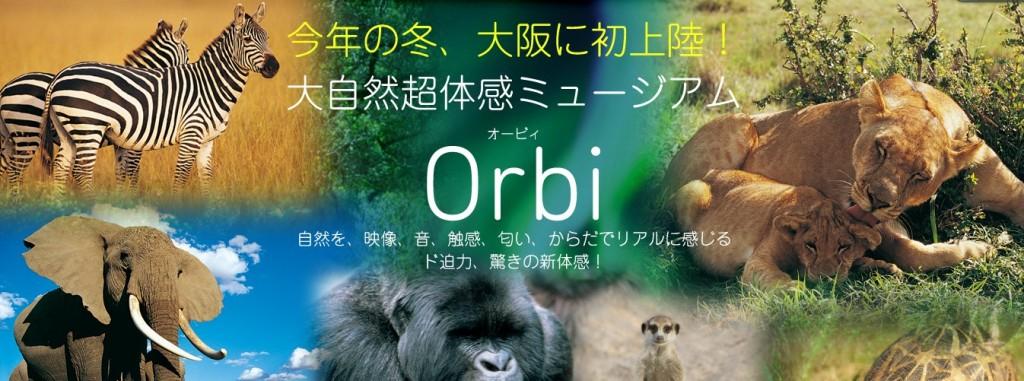 orbi大阪