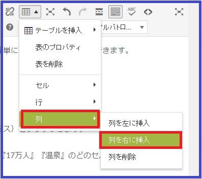 表に列を追加する方法3