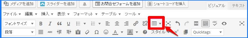 Wordpressで表を作る方法1