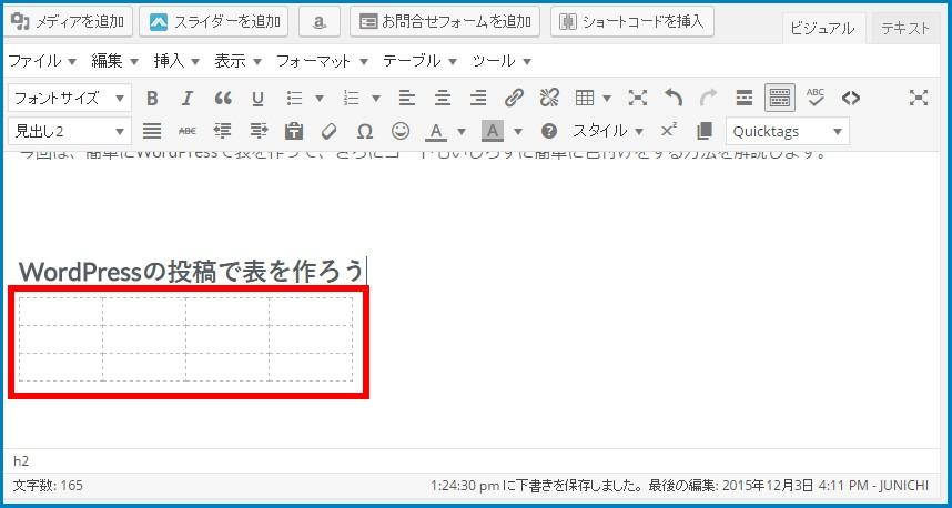 Wordpressで表を作る方法5