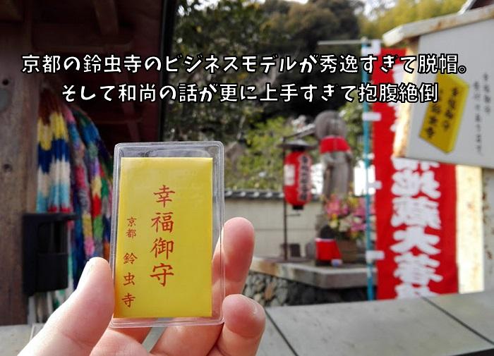 鈴虫寺アイキャッチ