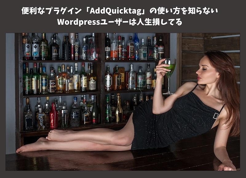 AddQuicktagアイキャッチ