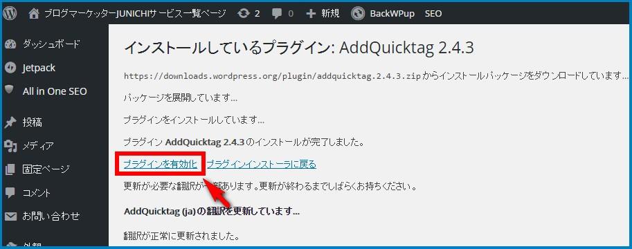 AddQuicktagのインストール方法4