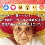 Facebook新機能アイキャッチ