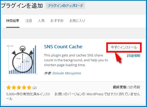 SNSCountCacheインストール3