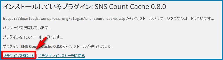SNSCountCacheインストール4
