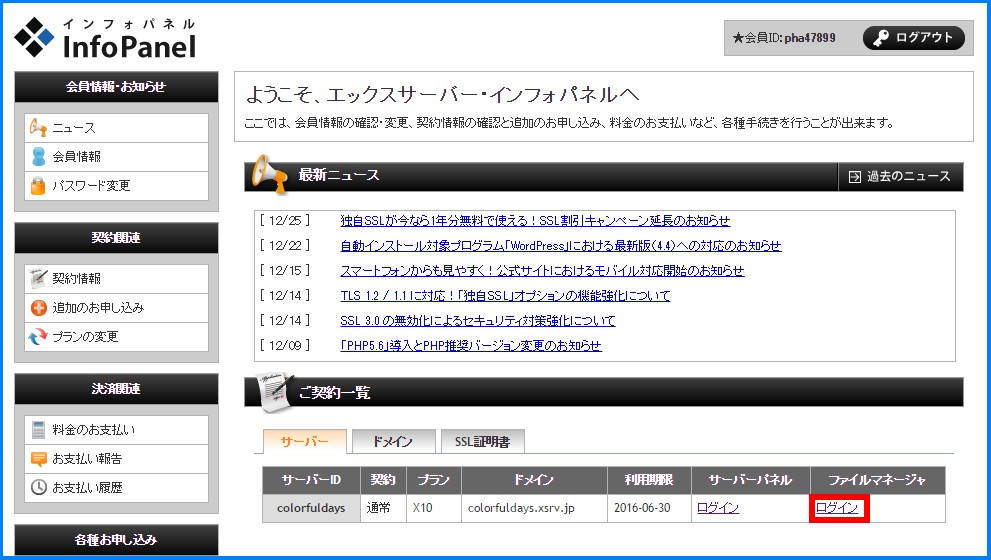 Twitterのシェア数取得のためのSNS Count Cacheカスタマイズ2
