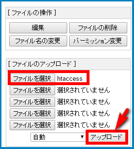 htaccessの変更方法9