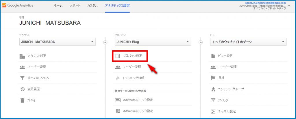 Googleアナリティクスの設定変更2