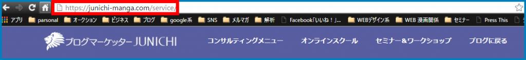 SSL化が完了