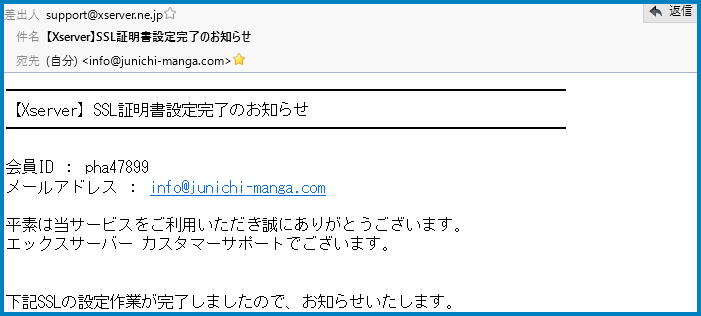 SSL化手順14