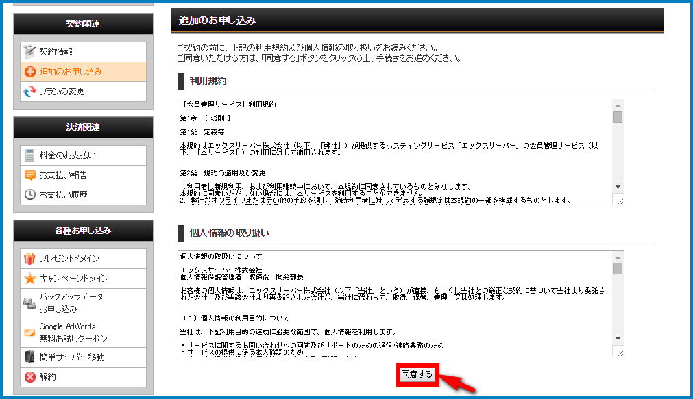 SSL化手順3