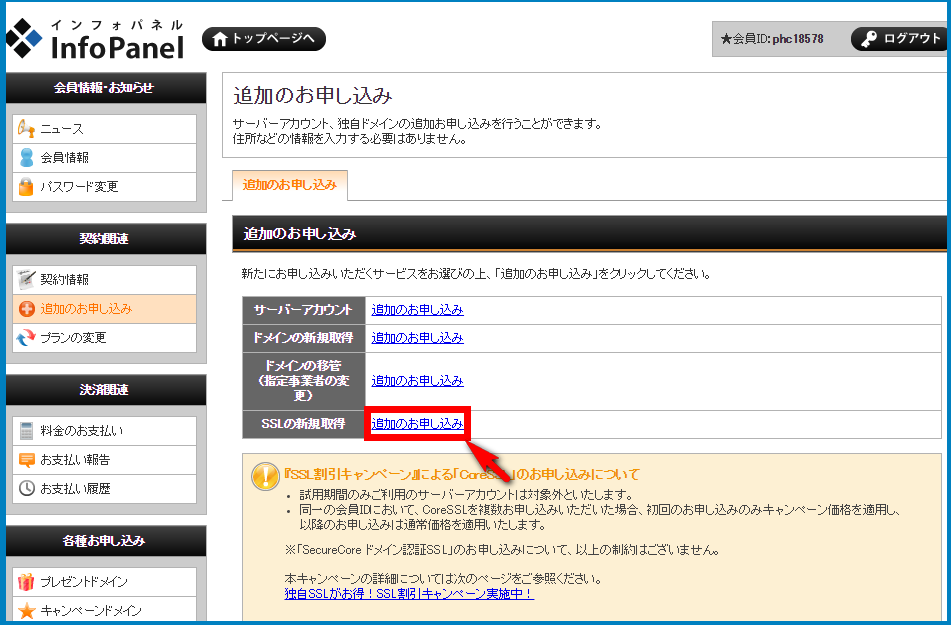SSL化手順4