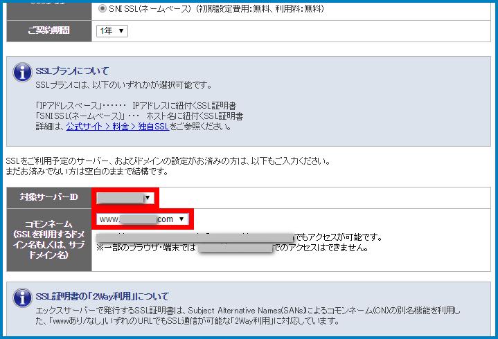 SSL化手順6