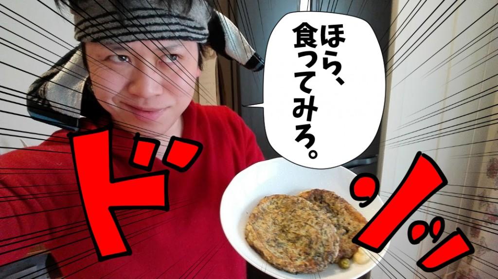 天ぷら食べてみろよ