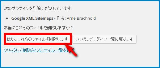サイトマップ送信保留を解決4