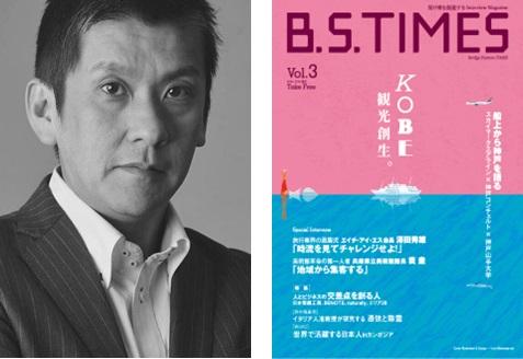 仲井さんとB.S.TIMES