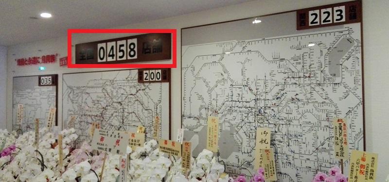 全国458店舗
