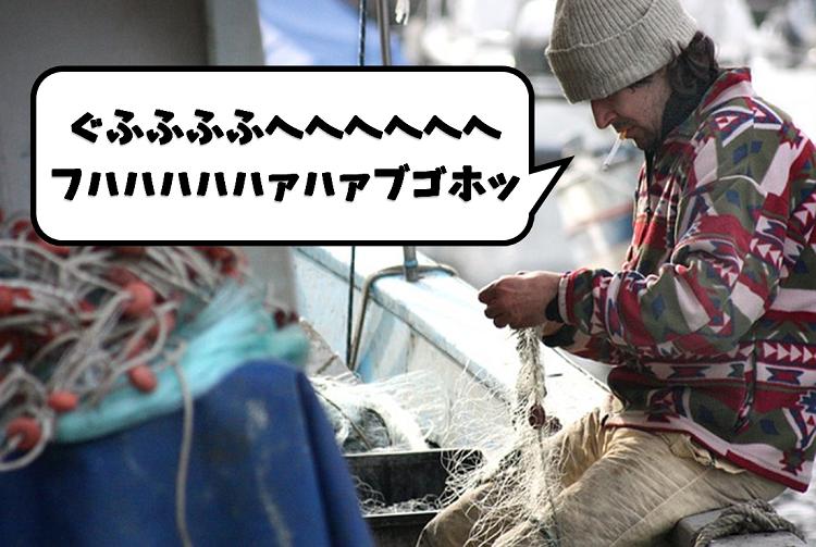 たくらむ漁師