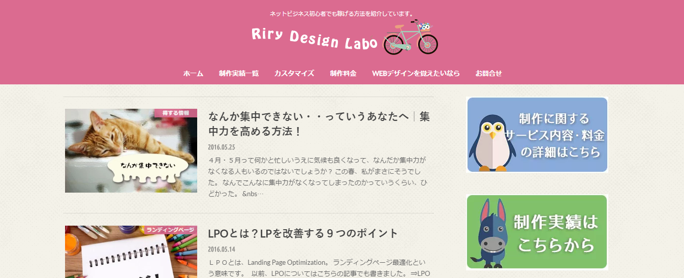 Riry Design Labo
