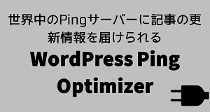 WordpressPingOptimizer