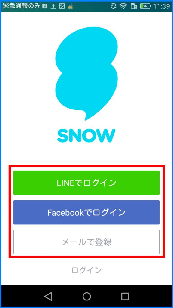 スノー始め方